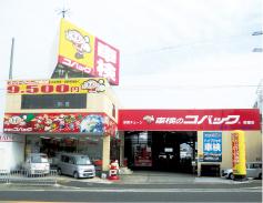 コバック阪南店